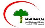 الصحة: العراق ما يزال في المرحلة الأولى من جائحة كورونا