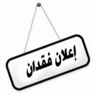 اعــلان فقدان