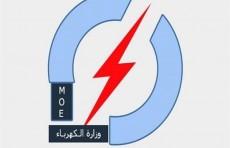 الكهرباء: ماضون بتنفيذ الخطة الوقودية للاستغناء عن الغاز الايراني