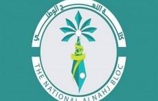 """النهج الوطني تطالب الكاظمي باختيار محافظ لذي قار بعيدا عن """"سطوة القوى السياسية"""""""