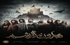 الرقابة السورية تمنع مسلسلين من العرض في رمضان