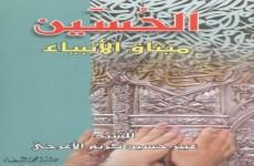 """مدينة انتويربن البلجكيكية تحتضن حفل توقيع كتاب """"الحسين ميثاق الانبياء"""" لمؤلفه عبير الاعرجي"""