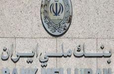 مصرف إيراني يفتتح 7 فروع له في العراق