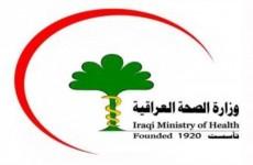 الموقف الوبائي اليومي لجائحة كورونا المستجد في العراق