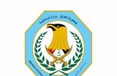 الداخلية تشكل لجنة تحقيقية عليا بحادث هروب موقوفين من سجن الهلال