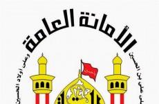 العتبة الحسينية: جميع مراكز الشفاء مزودة بمنظومات الانذار واطفاء الحرائق