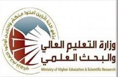 وزارة التعليم تعلن بدء التقديم إلى الدراسات العليا