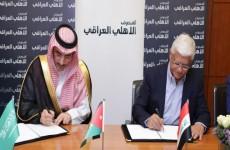 صندوق التنمية السعودي يمنح  المصرف الأهلي العراقي خطاً تمويلياً لـــ 5 سنوات