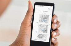 خطط لإلغاء رسائل SMS واستبدالها بتطبيقات الدردشة