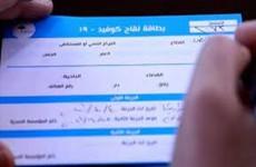 الصحة تؤكد وجوب إبراز بطاقة اللقاح قبل الدخول للمؤسسات الحكومية
