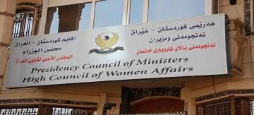 المجلس الأعلى لشؤون المرأة في الاقليم يرد على فتوى علماء المسلمين: ابتعدوا عن اثارة الفوضى