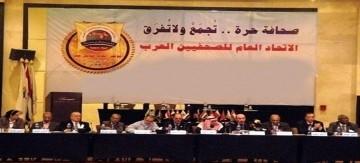 البيان الختامي لاجتماع الأمانة العامة والمكتب الدائم لاتحاد الصحفيين العرب بالقاهرة
