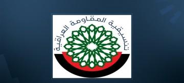 """بيان شديد اللهجة من تنسيقية """"المقاومة العراقية"""" بشأن الانتخابات"""
