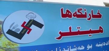 """مطعم """"هتلر"""" يثير جدلا في دهوك العراقية"""
