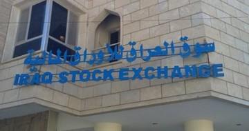 سوق العراق يتداول ٢ مليار سهم خلال الأسبوع الماضي بمشاركة ٣٦ شركة
