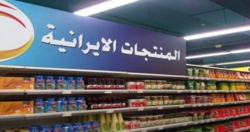 ارتفاع الصادرات الايرانية للعراق  بنسبة 66%